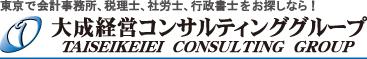 会計事務所なら東京の大成経営開発